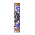33rd Degree Black Masonic Bookmark - [7