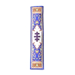 33rd Degree White Masonic Bookmark - [7